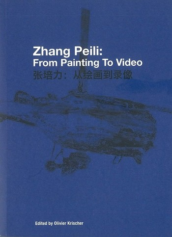 Zhang Peili: From Painting to Video, 張培力:從繪畫到錄像