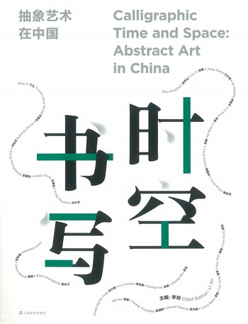 Calligraphic Time and Space: Abstract Art in China, 時空書寫:抽象藝術在中國