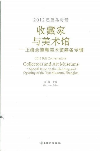 2012 Bali Conversations: Collectors and Art Museums — Special Issue on the Planning and Opening of the Yuz Museum, Shanghai, 2012 巴厘島對話: 收藏家與美術館—上海余德耀美術館籌備專輯