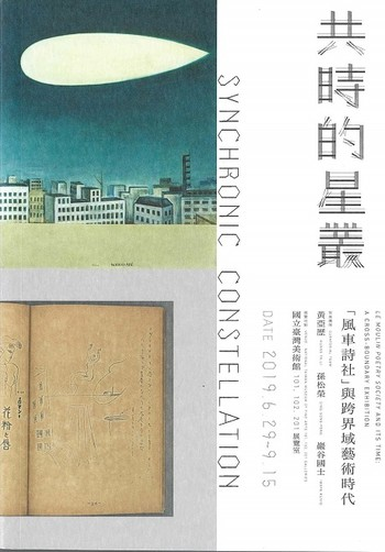 Synchronic Constellation — Le Moulin Poetry Society And Its Time: A Cross-Boundary Exhibition, 共時的星叢:「風車詩社」與跨界域藝術時代