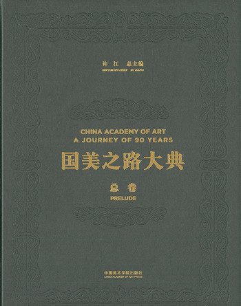 China Academy of Art: A Journey of 90 Years