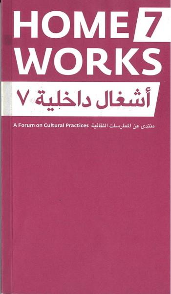 Home Works 7th Edition: A Forum on Cultural Practices , منتدى عن الممارسات الثقافية