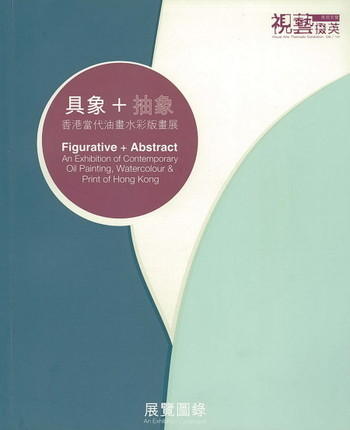 Figurative + Abstract: An Exhibition of Contemporary Oil Painting, Watercolour & Print of Hong Kong - Cover