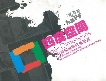 Four Dimensions: Contemporary Photography from Mainland China, Hong Kong, Taiwan & Macau - Cover