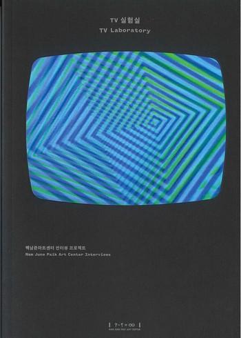TV Laboratory: Nam June Paik Art Center Interviews