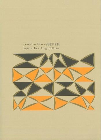 Sugiura Hisui: Image Collector