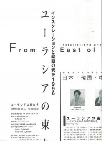 From East of Eurasia: Installations and Paintings 1996, ユーラシアの東から:インスタレーッションと絵画の現在1996