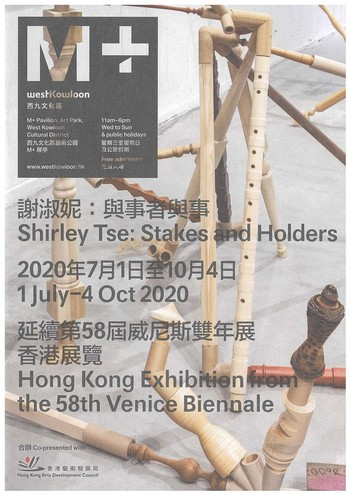 Shirley Tse: Stakes and Holders