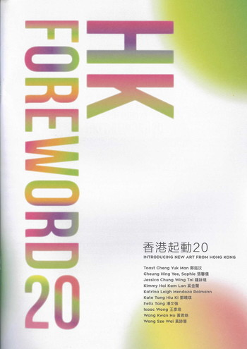 HKFOREWORD20: Introducing New Art from Hong Kong