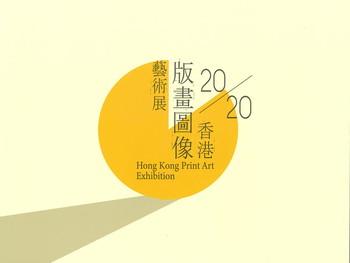 20/20 Hong Kong Print Art Exhibition