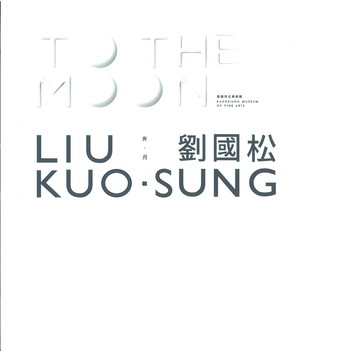Liu Kuo-sung: To the Moon