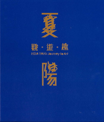 Hsia Yan: Journey to Art