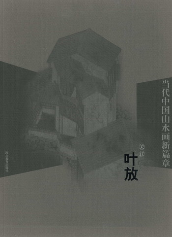 New Chapter in Contemporary Chinese Landscape Painting