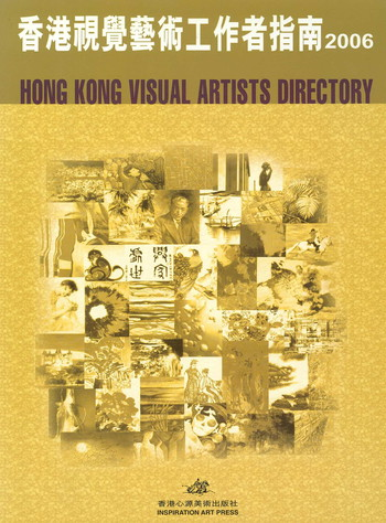 Hong Kong Visual Artists Directory 2006