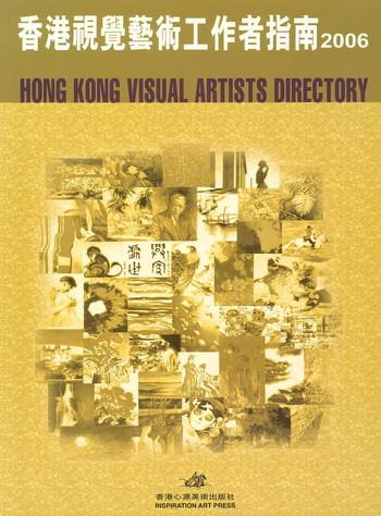 Hong Kong Visual Artists Directory 2006