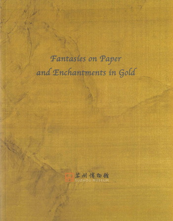 Li Huayi: Fantasies on Paper and Enchantments in Gold