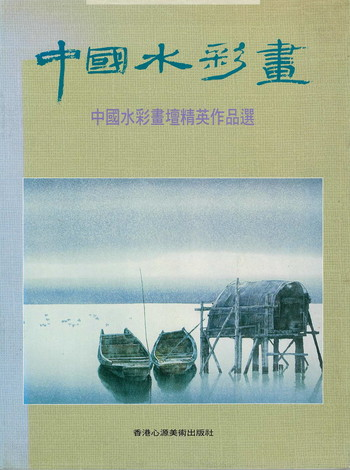 Exhibition of Contemporary Chinese Watercolours