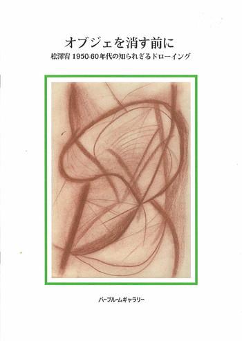 Before Erasing the Object—Yutaka Matsuzawa's 1950–60s Unknown Drawing