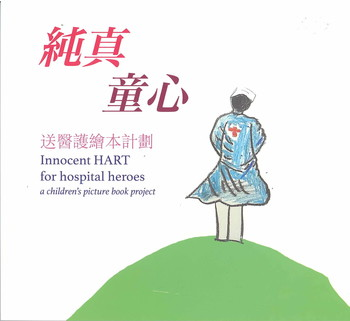 Innocent HART for Hospital Heroes: A Children's Picture Book Project