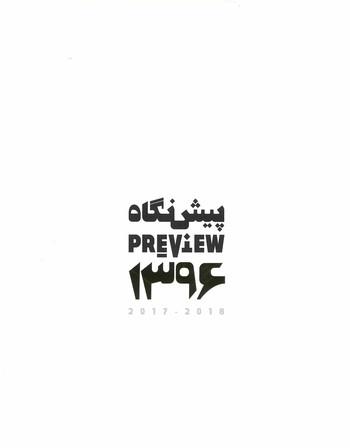 Pishnegah 2017–2018 Archive