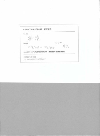 Rehearsal (Chinese Ver.)