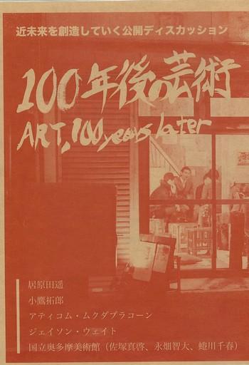 Art, 100 Years Later
