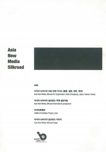 Asia New Media Silkroad 2008
