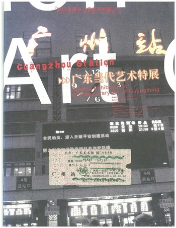 Guangzhou Station: Special Exhibition for Contemporary Art of Guangdong