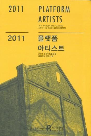 2011 Incheon Art Platform Artist-in-Residence Program, 2011 플랫폼 아티스트: 2011 인천아트플랫폼 레지던시 프로그램