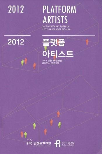 2012 Incheon Art Platform Artist-in-Residence Program, 2012 플랫폼 아티스트: 2012 인천아트플랫폼 레지던시 프로그램