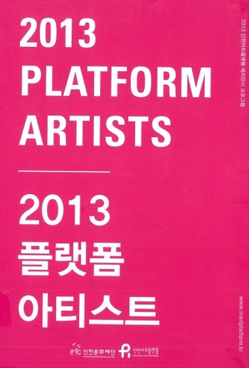 2013 Incheon Art Platform Artist-in-Residence Program, 2013 플랫폼 아티스트: 2013 인천아트플랫폼 레지던시 프로그램