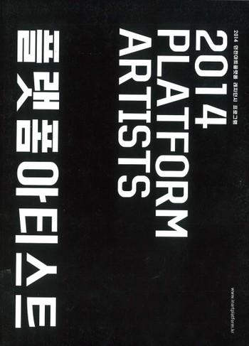 2014 Incheon Art Platform Artist-in-Residence Program, 2014 플랫폼 아티스트: 2014 인천아트플랫폼 레지던시 프로그램