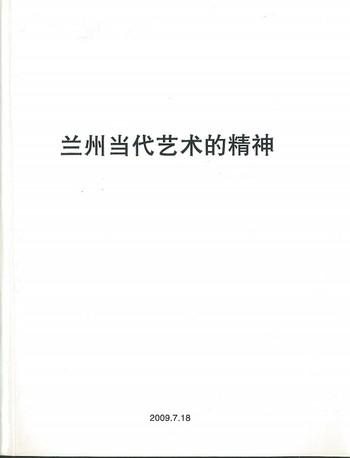 Contemporary Art Spirit in Lanzhou, 蘭州當代藝術的精神