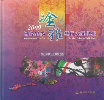 International Tsai-Mo 'Tu Yia' Painting Exhibition 2009