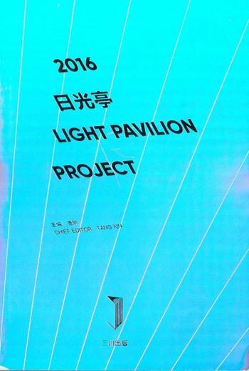 2016 Light Pavilion Project