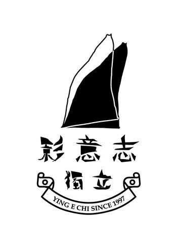 Ying E Chi_Logo