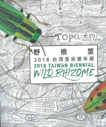 Wild Rhizome: 2018 Taiwan Biennial