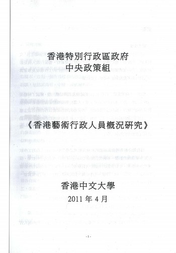 Arts Administrators in Hong Kong, 香港藝術行政人員概況研究
