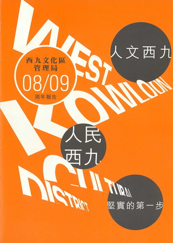 West Kowloon Cultural District Authority Annual Report 2008/09