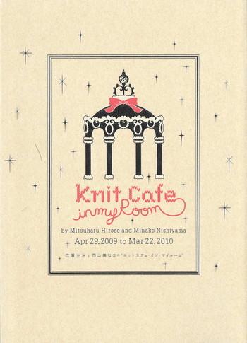 Knit Cafe In My Room by Mitsuharu Hirose and Minako Nishiyama