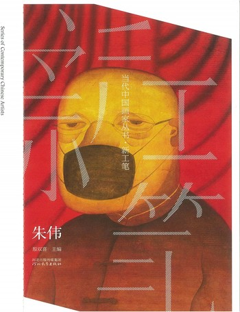 Series of Contemporary Chinese Artists: New Fine-Line Painting — Zhu Wei, 當代中國畫家叢書‧新工筆:朱偉