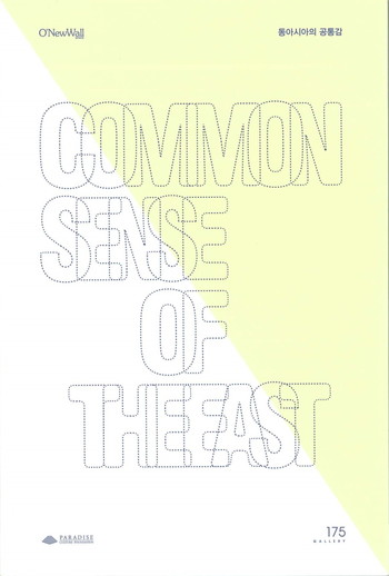 Common Sense of the East