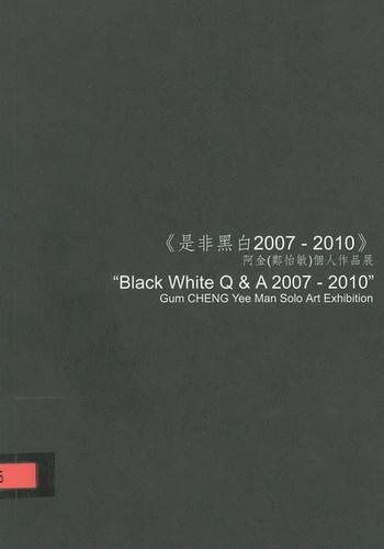 Black White Q & A 2007-2010': Gum Cheng Yee Man Solo Art Exhibition - Cover