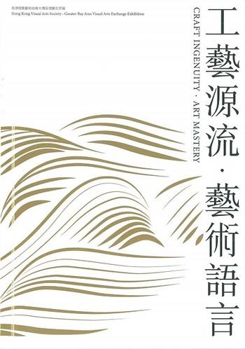 Craft Ingenuity Art Mastery: Hong Kong Visual Arts Society — Greater Bay Area Visual Arts Exchange Exhibition