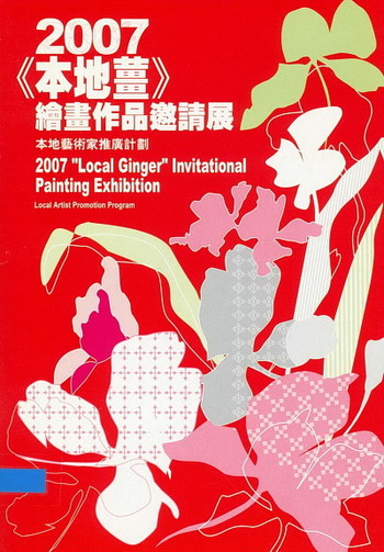 2007 'Local ginger' invitational painting exhibition - Cover