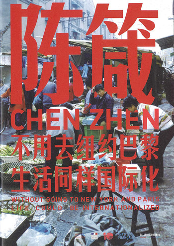 Chen Zhen: Without Going to New York and Paris Life Could Be Internationalized
