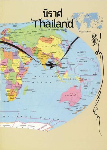 Niras Thailand: Kamin Lertchaiprasert