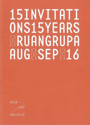 15 Invitations 15 Years: Ruangrupa, Aug Sep 16
