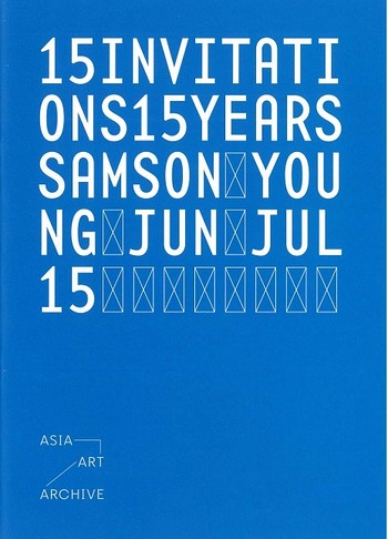 15 Invitations 15 Years: Samson Young, Jun Jul 15