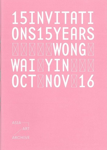15 Invitations 15 Years: Wong Wai Yin, Oct Nov 16
